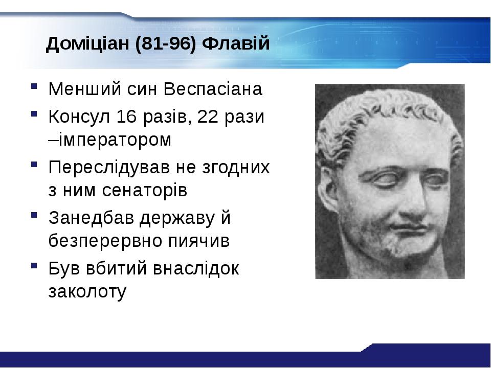 Доміціан (81-96) Флавій Менший син Веспасіана Консул 16 разів, 22 рази –імператором Переслідував не згодних з ним сенаторів Занедбав державу й безп...