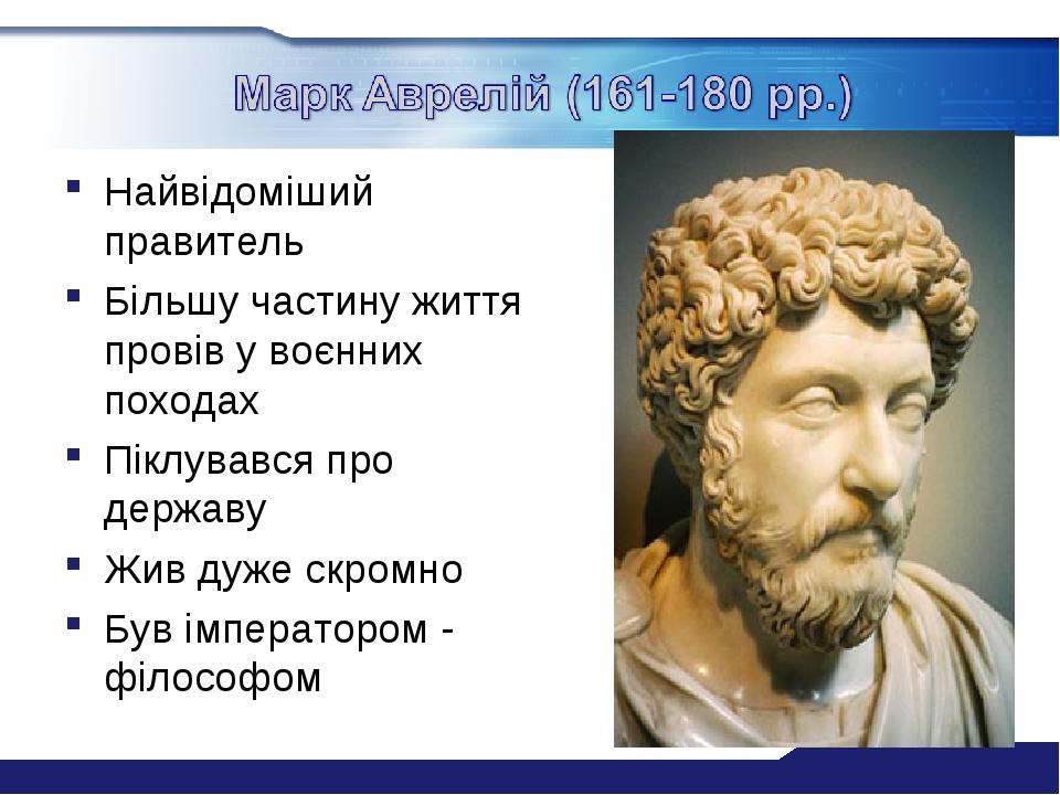 Найвідоміший правитель Більшу частину життя провів у воєнних походах Піклувався про державу Жив дуже скромно Був імператором - філософом