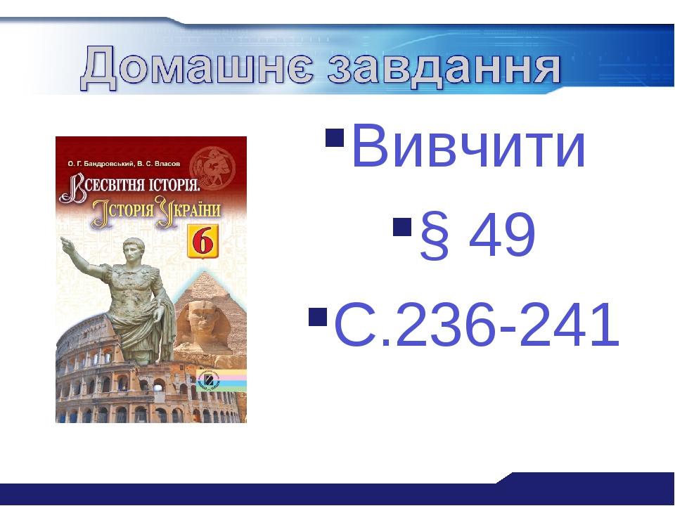 Вивчити § 49 С.236-241