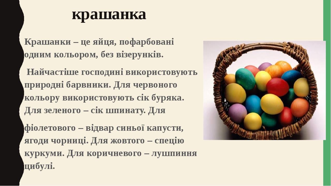 крашанка Крашанки – це яйця, пофарбовані одним кольором, без візерунків. Найчастіше господині використовують природні барвники. Для червоного кольо...