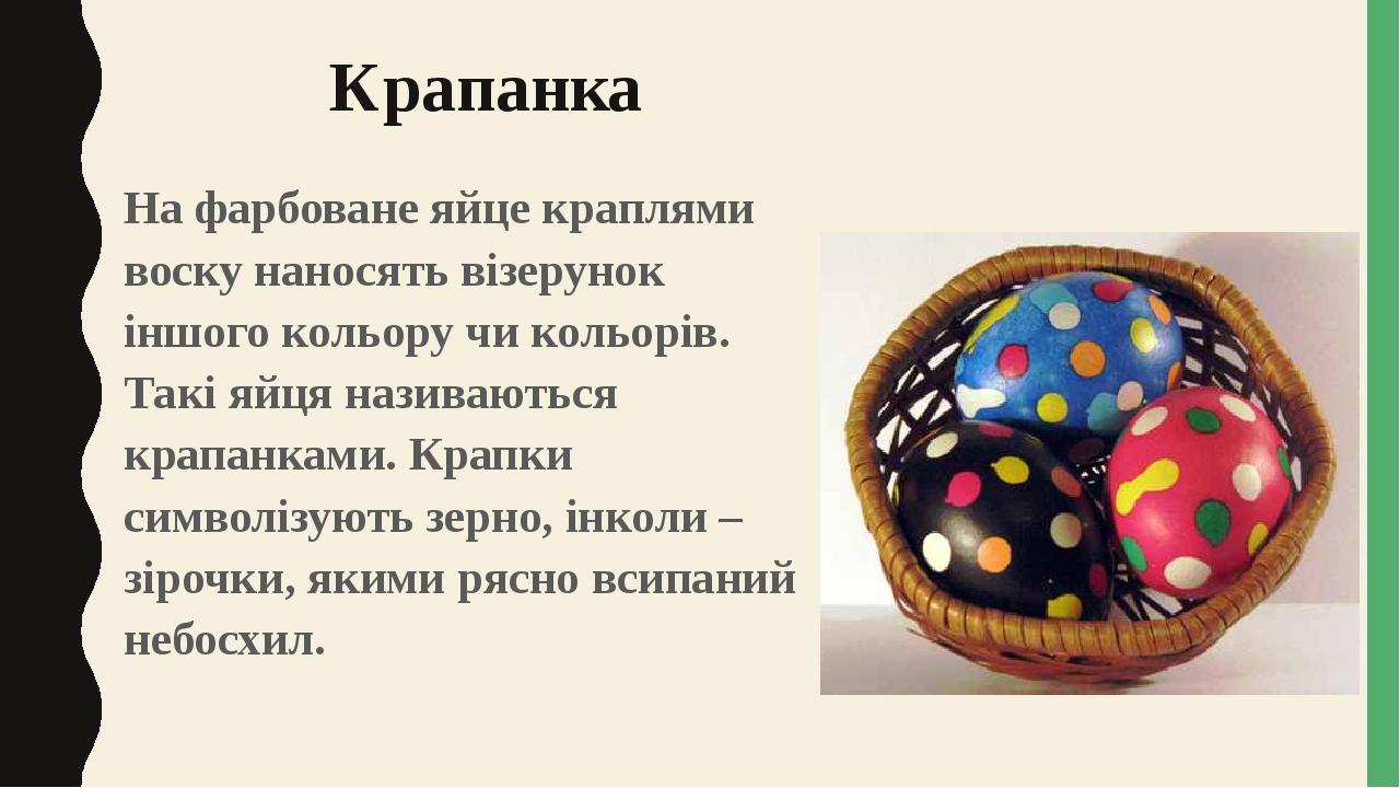 Крапанка На фарбоване яйце краплями воску наносять візерунок іншого кольору чи кольорів. Такі яйця називаються крапанками. Крапки символізують зерн...