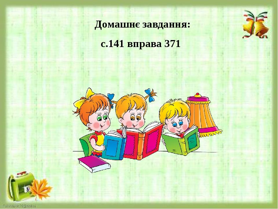 Домашнє завдання: с.141 вправа 371
