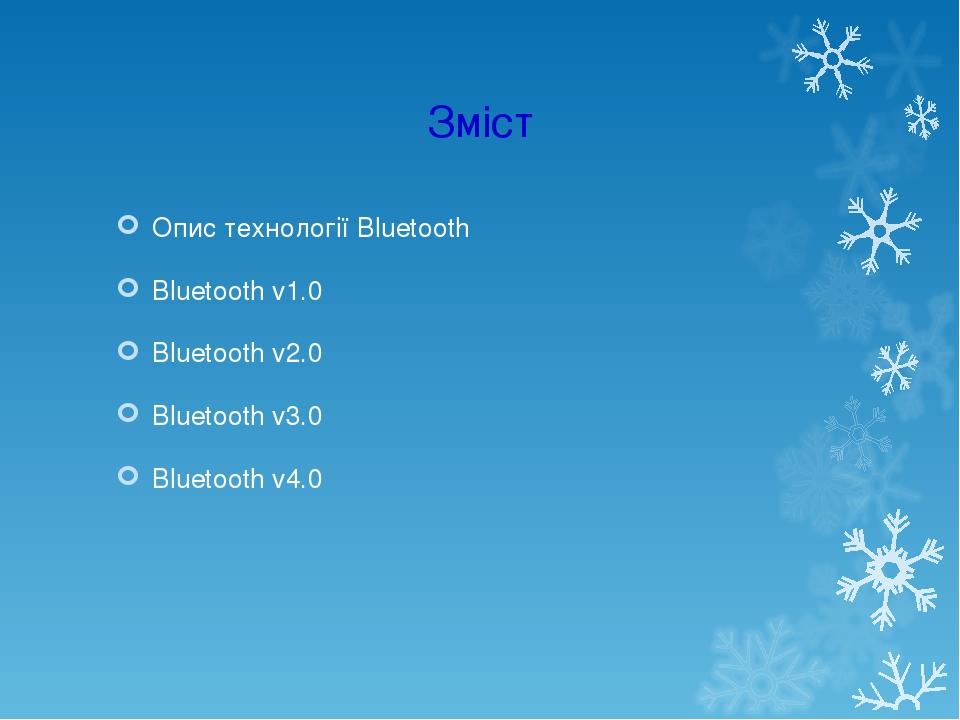 Зміст Опис технології Bluetooth Bluetooth v1.0 Bluetooth v2.0 Bluetooth v3.0 Bluetooth v4.0
