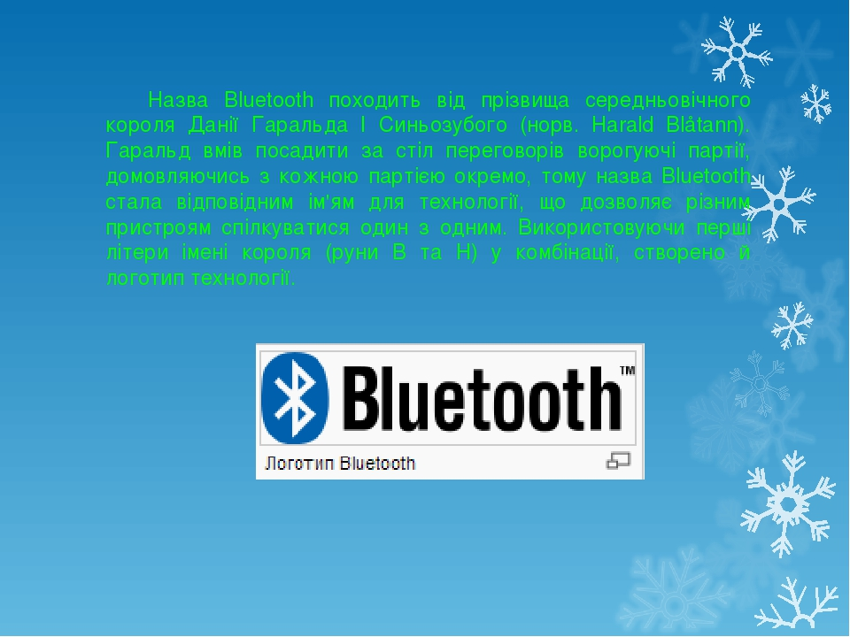 Назва Bluetooth походить від прізвища середньовічного короля Данії Гаральда I Синьозубого (норв. Harald Blåtann). Гаральд вмів посадити за стіл пер...