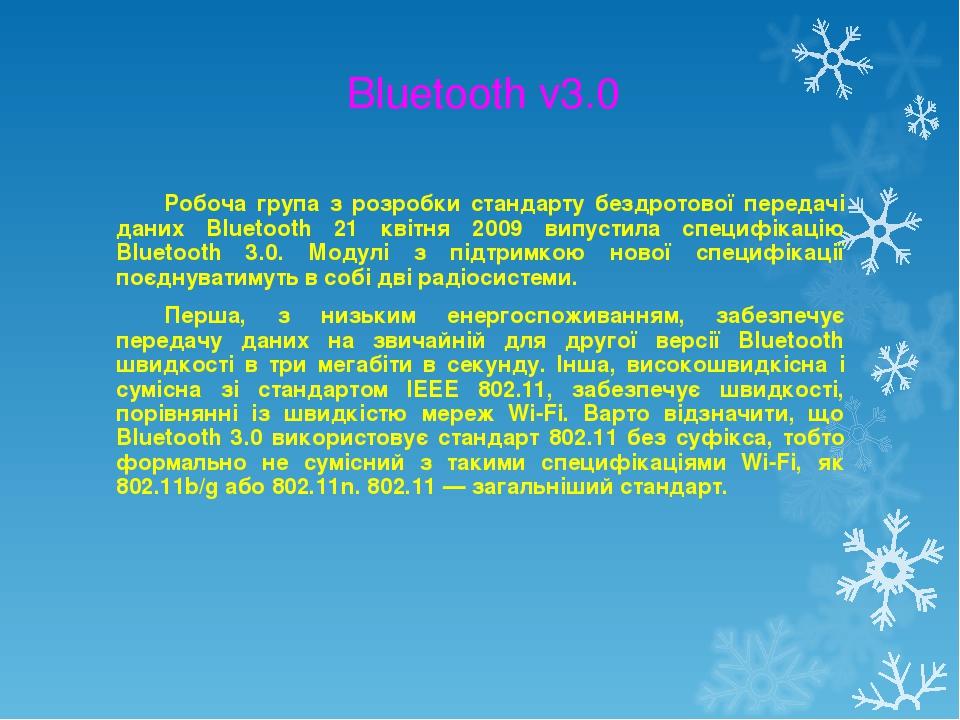 Bluetooth v3.0 Робоча група з розробки стандарту бездротової передачі даних Bluetooth 21 квітня 2009 випустила специфікацію Bluetooth 3.0. Модулі з...