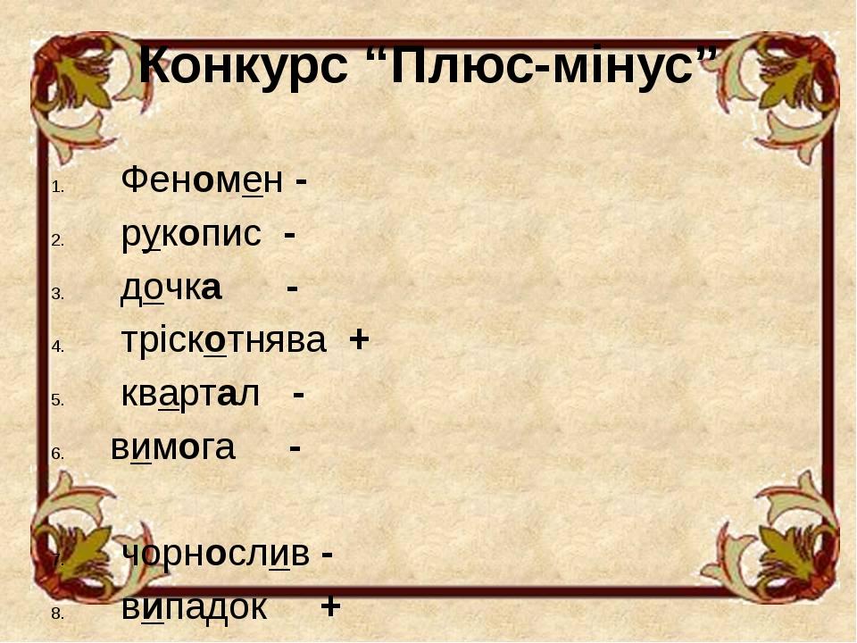 """Конкурс """"Плюс-мінус"""" Феномен - рукопис - дочка - тріскотнява + квартал - вимога - чорнослив - випадок + фольга + загадка - вірші + симетрія +"""