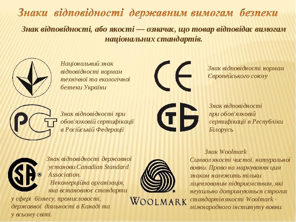 Знак відповідності, або якості — означає, що товар відповідає вимогам національних стандартів. Національний знак відповідності нормам технічної та ...