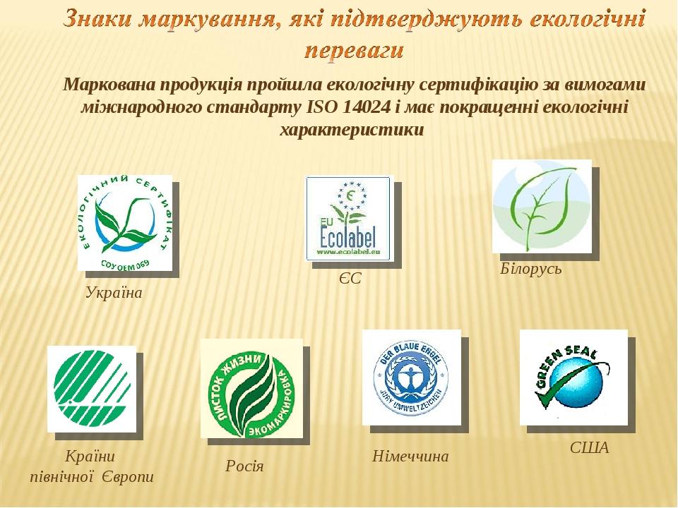 Маркована продукція пройшла екологічну сертифікацію за вимогами міжнародного стандарту ISO 14024 і має покращенні екологічні характеристики
