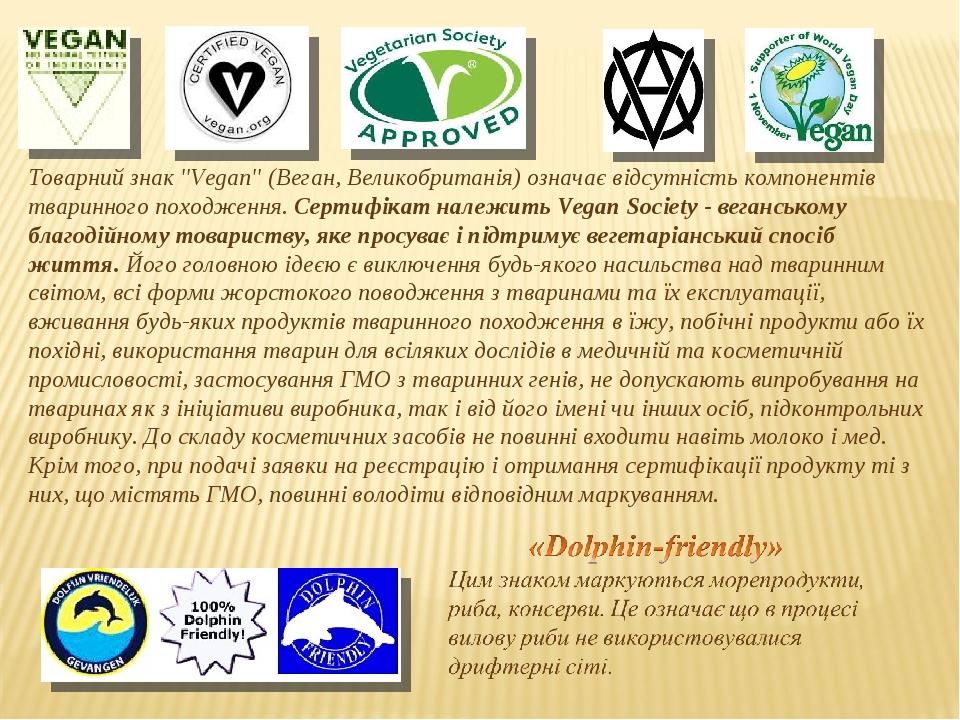 """Товарний знак """"Vegan"""" (Веган, Великобританія) означає відсутність компонентів тваринного походження. Сертифікат належить Vegan Society - веганськом..."""