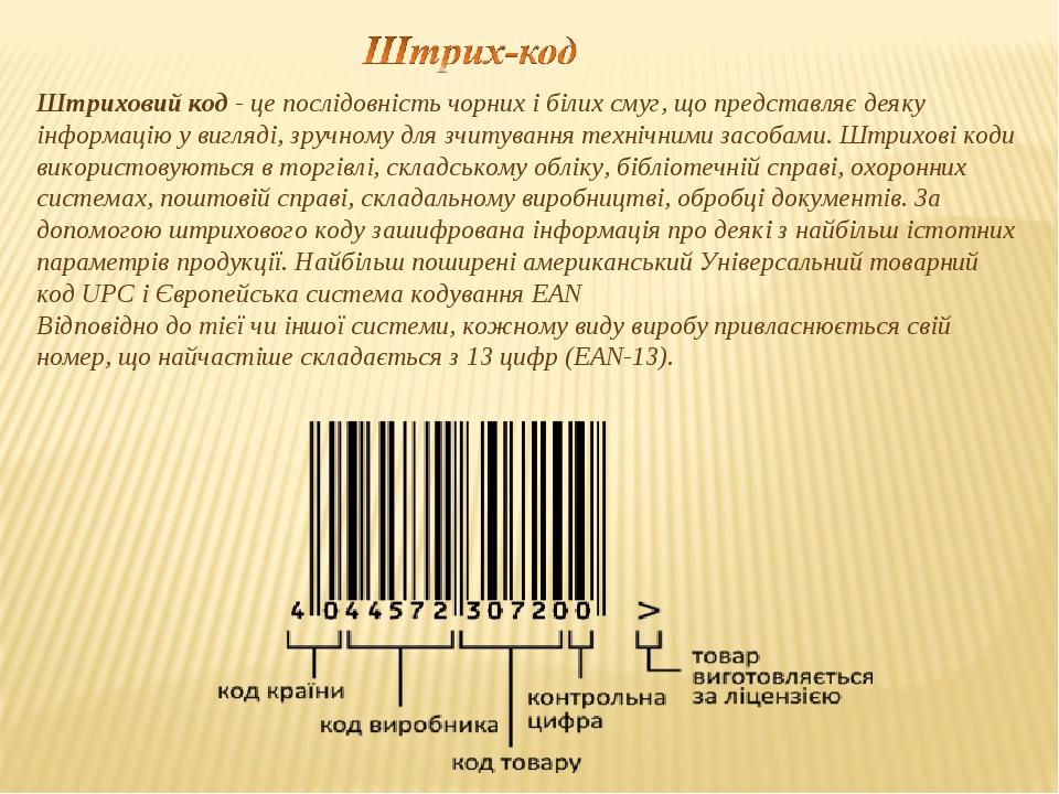 Штриховий код - це послідовність чорних і білих смуг, що представляє деяку інформацію у вигляді, зручному для зчитування технічними засобами. Штрих...