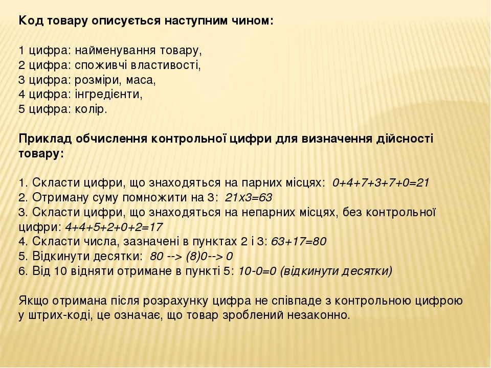 Код товару описується наступним чином: 1 цифра: найменування товару, 2 цифра: споживчі властивості, 3 цифра: розміри, маса, 4 цифра: інгредієнти, 5...