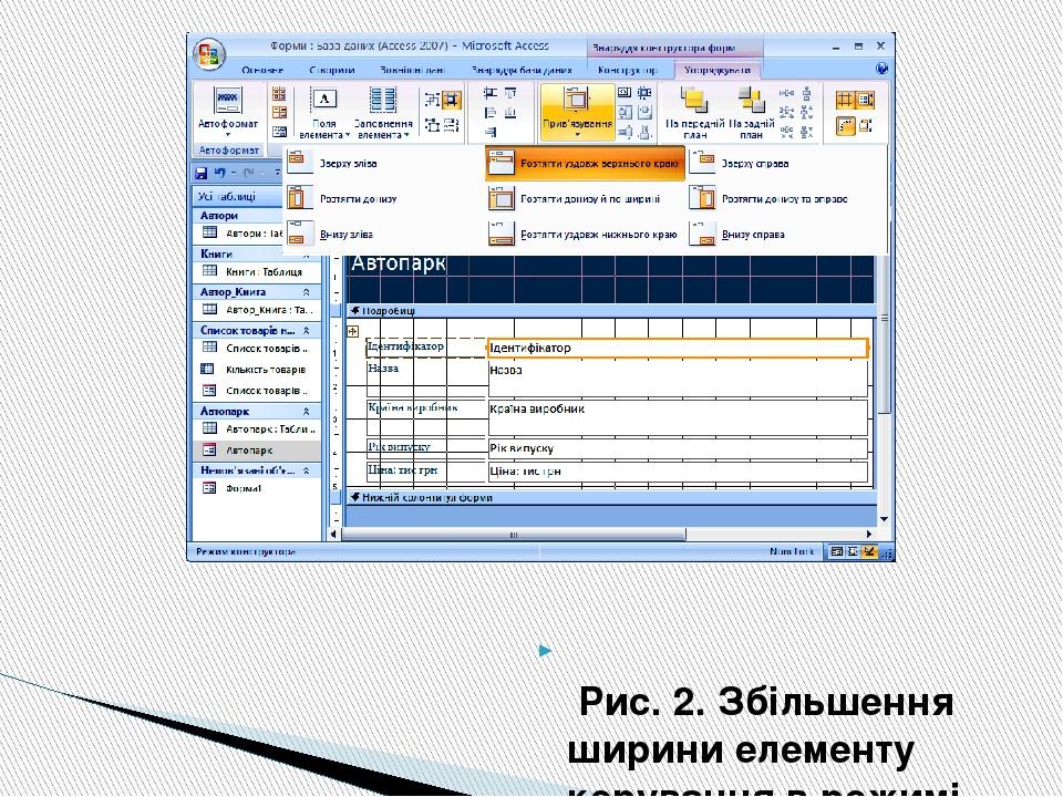 Рис. 2. Збільшення ширини елементу керування в режимі Конструктора.