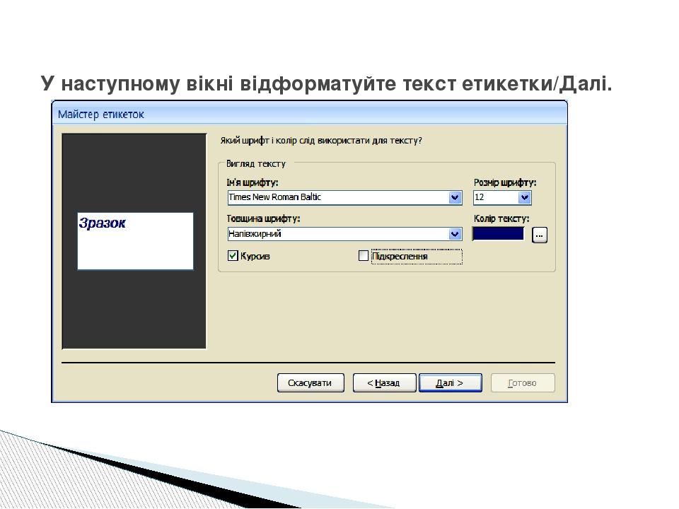 У наступному вікні відформатуйте текст етикетки/Далі.