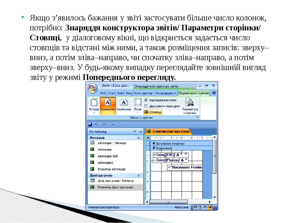 Якщо з'явилось бажання у звіті застосувати більше число колонок, потрібно: Знаряддя конструктора звітів/ Параметри сторінки/ Стовпці, у діалоговому...