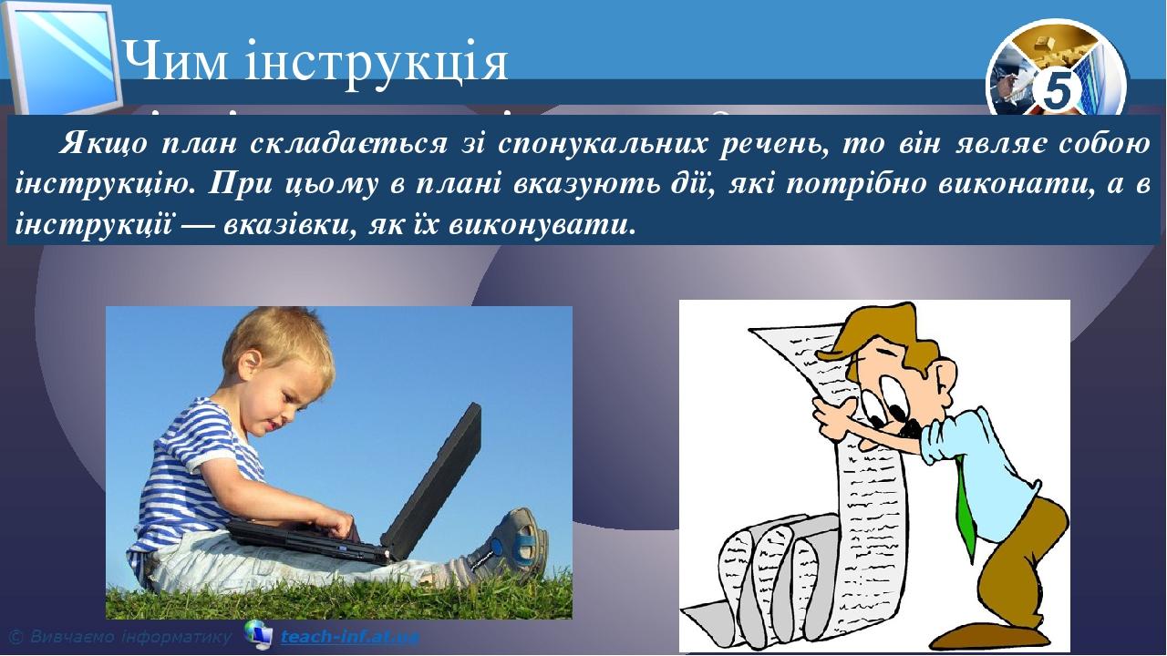 Чим інструкція відрізняється від плану? Якщо план складається зі спонукальних речень, то він являє собою інструкцію. При цьому в плані вказують дії...