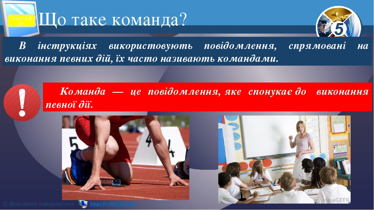 Що таке команда? В інструкціях використовують повідомлення, спрямовані на виконання певних дій, їх часто називають командами. Розділ 4 § 21 Команда...