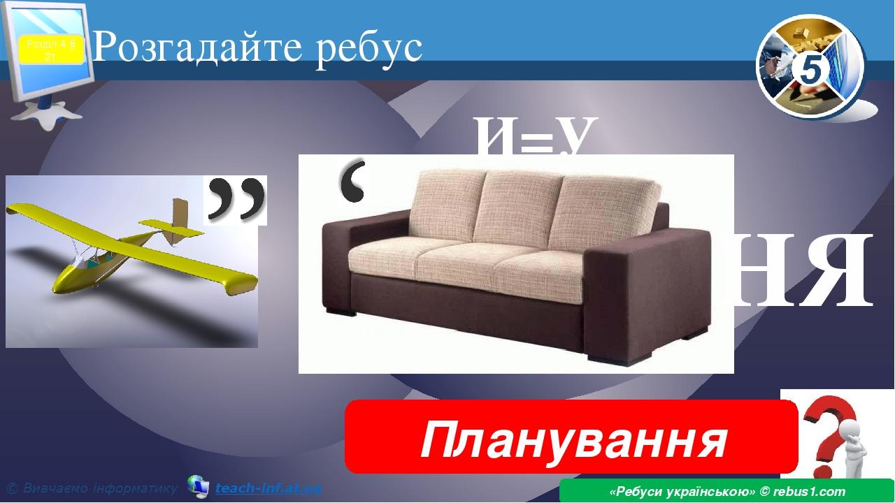 Розгадайте ребус Планування «Ребуси українською» © rebus1.com Розділ 4 § 21 И=У НЯ