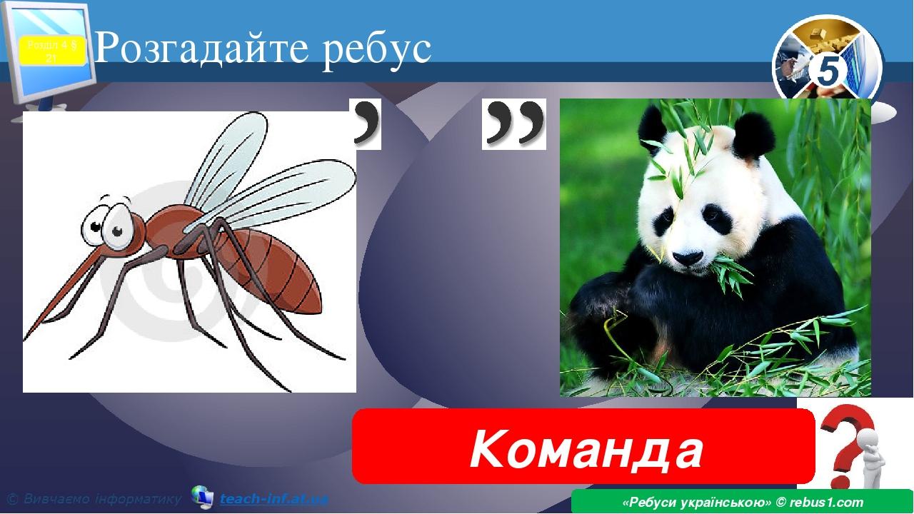 Розгадайте ребус Команда «Ребуси українською» © rebus1.com Розділ 4 § 21