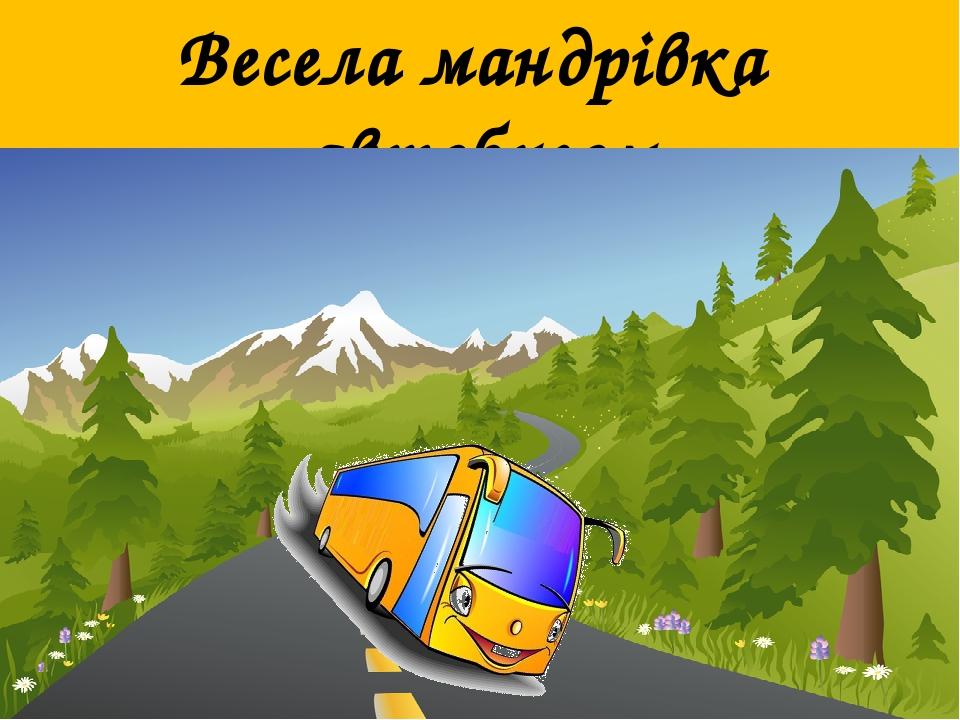 Весела мандрівка автобусом
