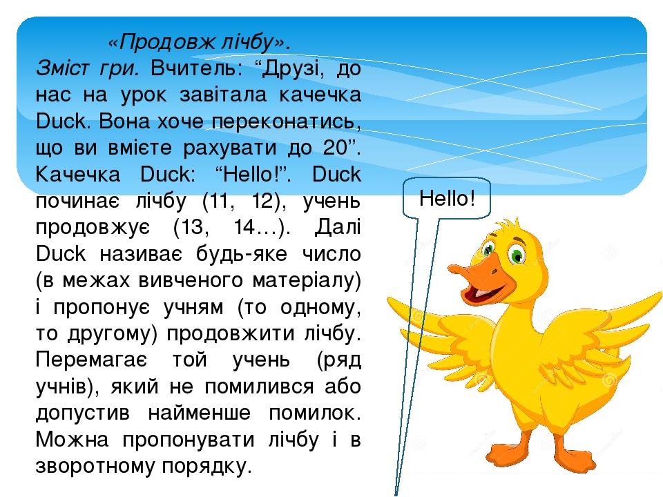 """«Продовж лічбу». Зміст гри. Вчитель: """"Друзі, до нас на урок завітала качечка Duck. Вона хоче переконатись, що ви вмієте рахувати до 20"""". Качечка Du..."""