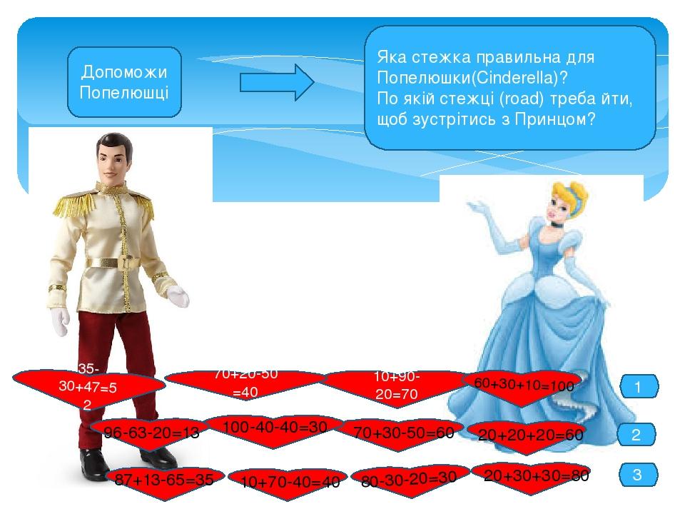 Допоможи Попелюшці Яка стежка правильна для Попелюшки(Cinderella)? По якій стежці (road) треба йти, щоб зустрітись з Принцом? 10+90-20=70 70+20-50 ...