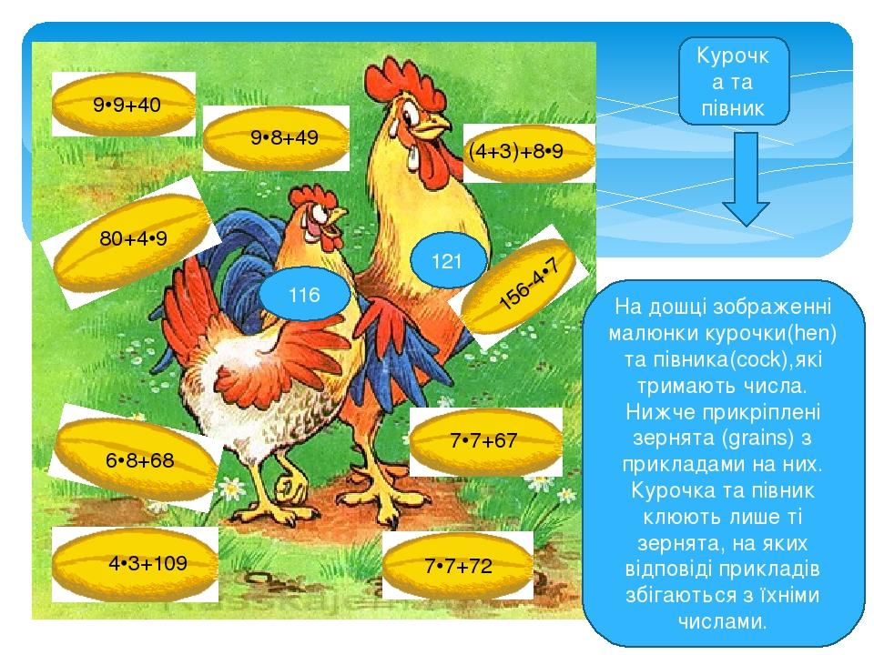 Курочка та півник На дошці зображенні малюнки курочки(hen) та півника(cock),які тримають числа. Нижче прикріплені зернятa (grains) з прикладами на ...