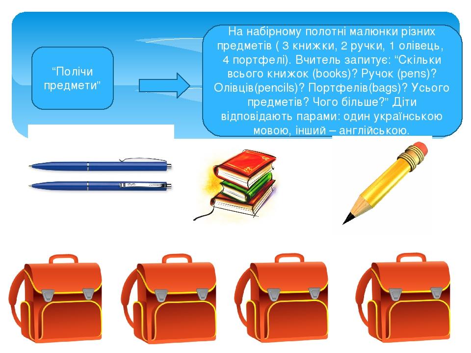 """""""Полічи предмети"""" На набірному полотні малюнки різних предметів ( 3 книжки, 2 ручки, 1 олівець, 4 портфелі). Вчитель запитує: """"Скільки всього книжо..."""
