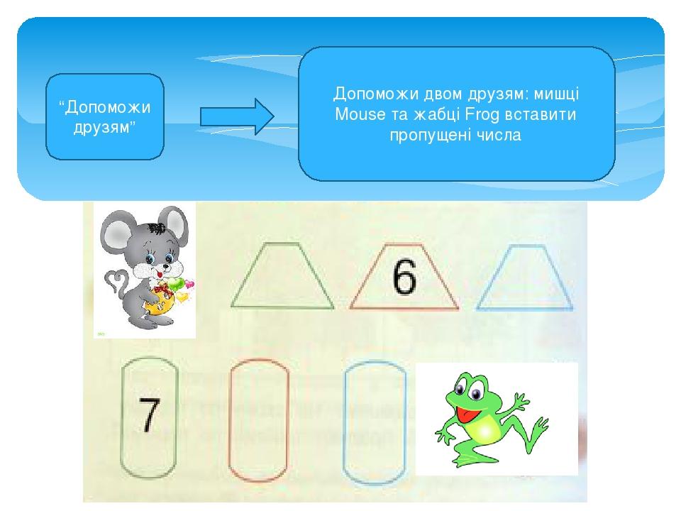 """""""Допоможи друзям"""" Допоможи двом друзям: мишці Mouse та жабці Frog вставити пропущені числа"""