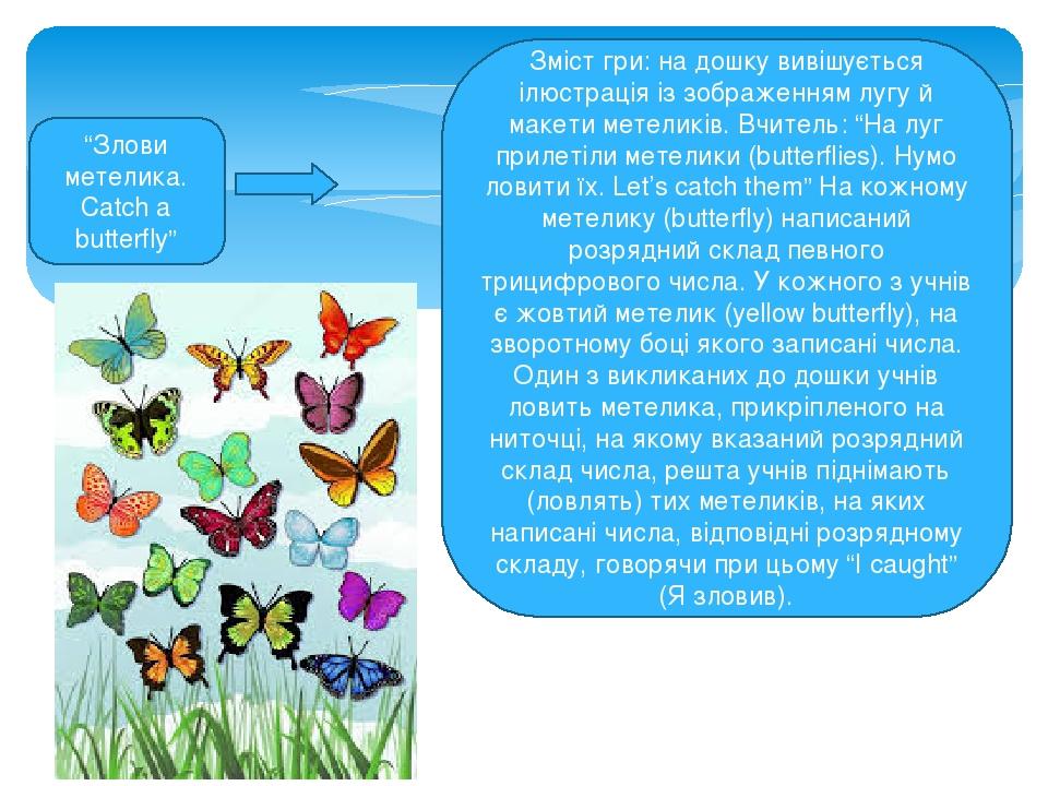 """""""Злови метелика. Catch a butterfly"""" Зміст гри: на дошку вивішується ілюстрація із зображенням лугу й макети метеликів. Вчитель: """"На луг прилетіли м..."""