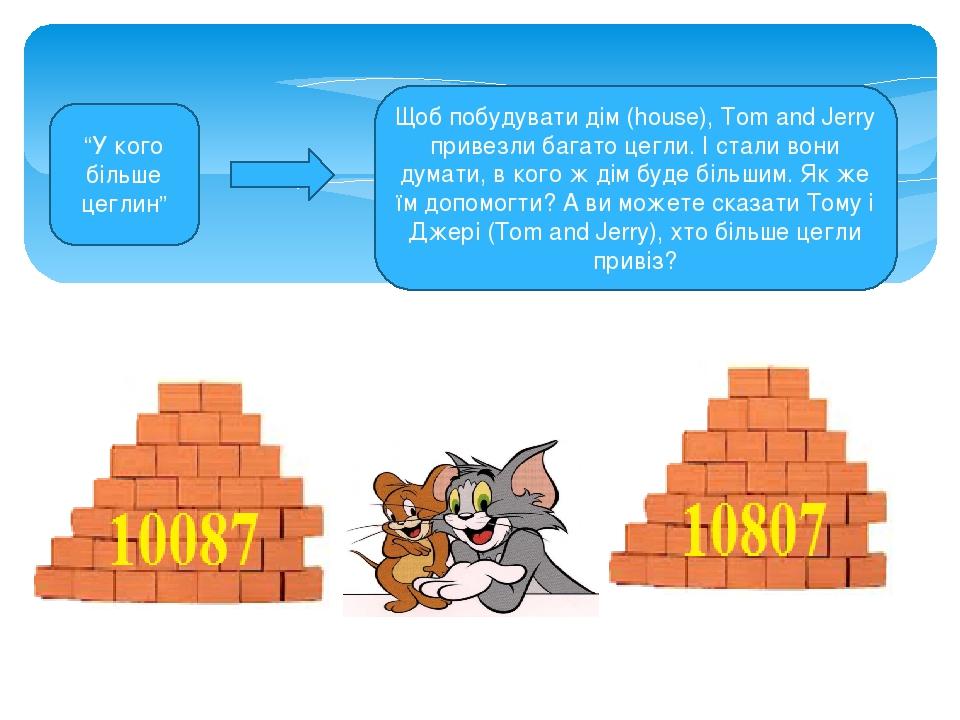 """""""У кого більше цеглин"""" Щоб побудувати дім (house), Tom and Jerry привезли багато цегли. І стали вони думати, в кого ж дім буде більшим. Як же їм до..."""