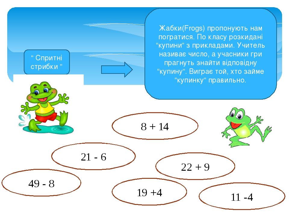 """Жабки(Frogs) пропонують нам погратися. По класу розкидані """"купини"""" з прикладами. Учитель називає число, а учасники гри прагнуть знайти відповідну """"..."""