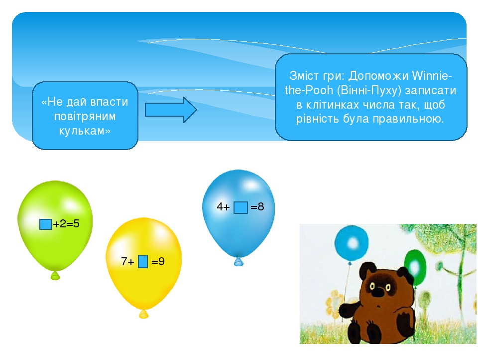 Зміст гри: Допоможи Winnie-the-Pooh (Вінні-Пуху) записати в клітинках числа так, щоб рівність була правильною. «Не дай впасти повітряним кулькам» 4...