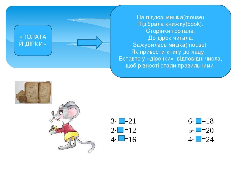 На підлозі мишка(mouse) Підібрала книжку(book). Сторінки гортала, До дірок читала. Зажурилась мишка(mouse)- Як привести книгу до ладу… Вставте у «д...