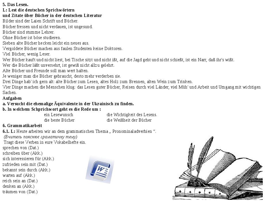 урок німецької мови Bücher Bücher для учнів 8 класу