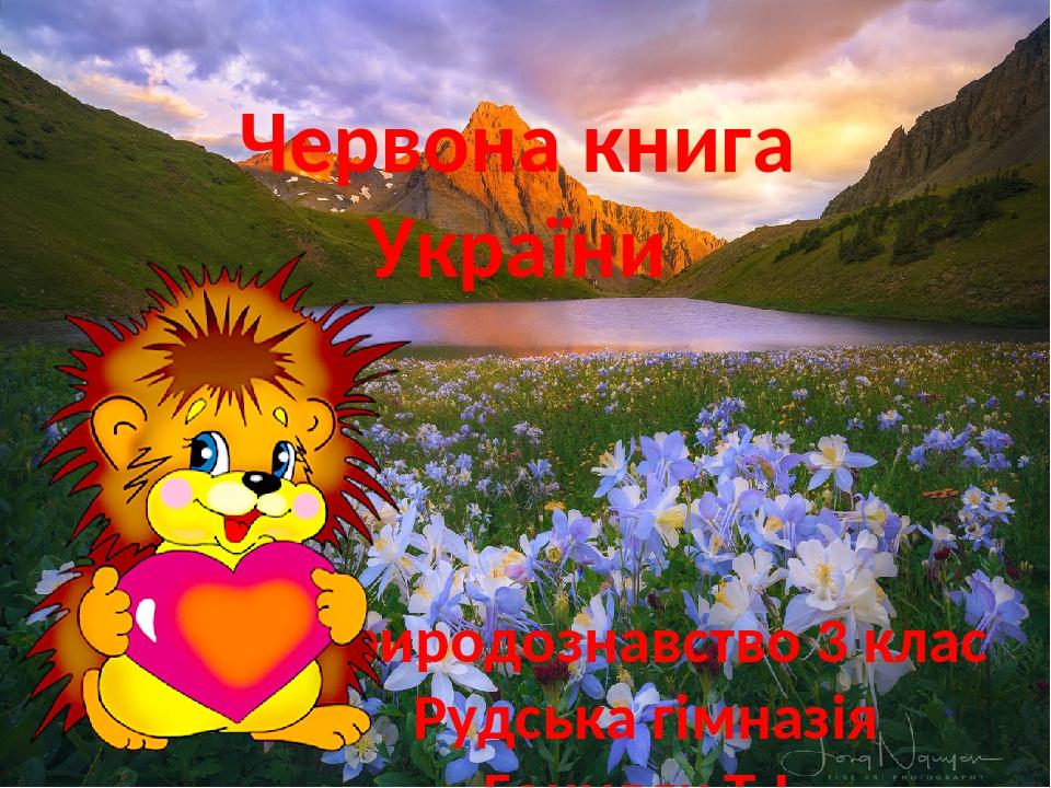 Червона книга України Природознавство 3 клас Рудська гімназія Гоцуляк Т.І.