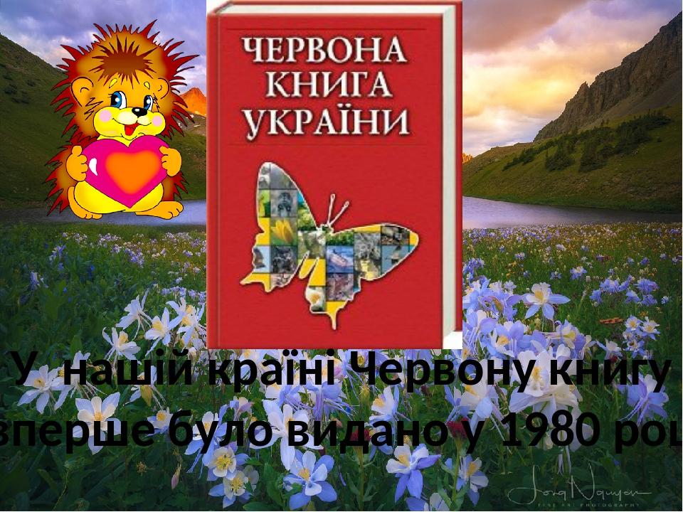У нашій країні Червону книгу вперше було видано у 1980 році