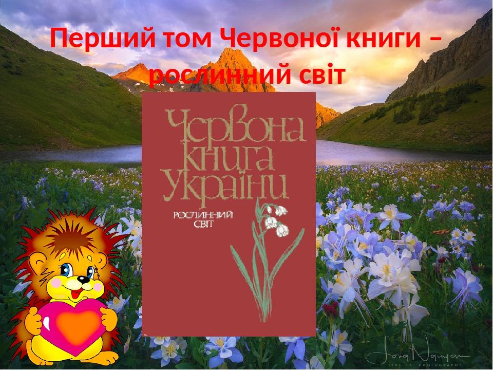 Перший том Червоної книги – рослинний світ
