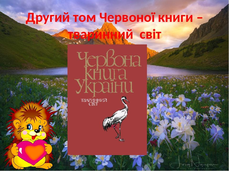 Другий том Червоної книги – тваринний світ