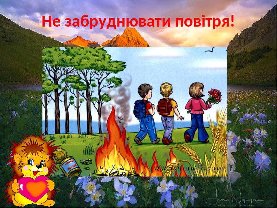 Не забруднювати повітря!