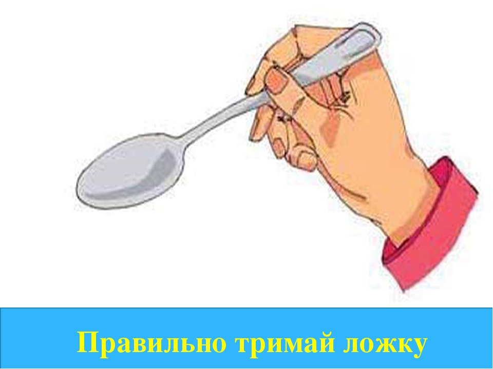 Правильно тримай ложку