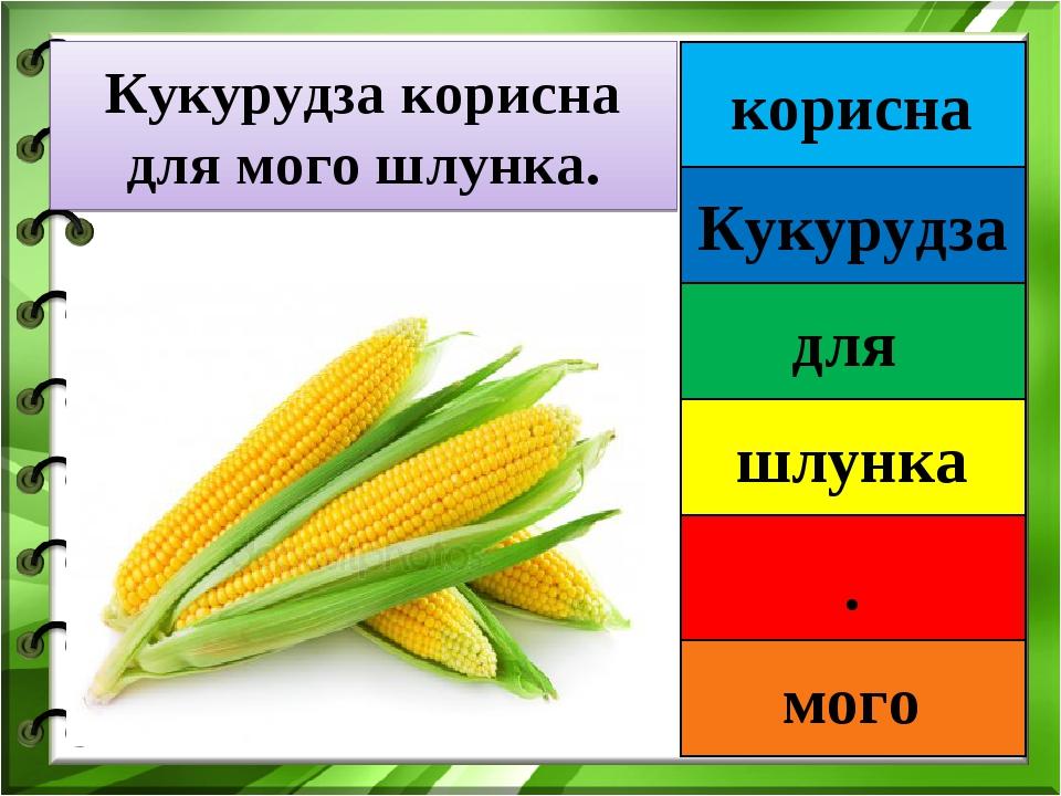 корисна Кукурудза для шлунка . мого Кукурудза корисна для мого шлунка.