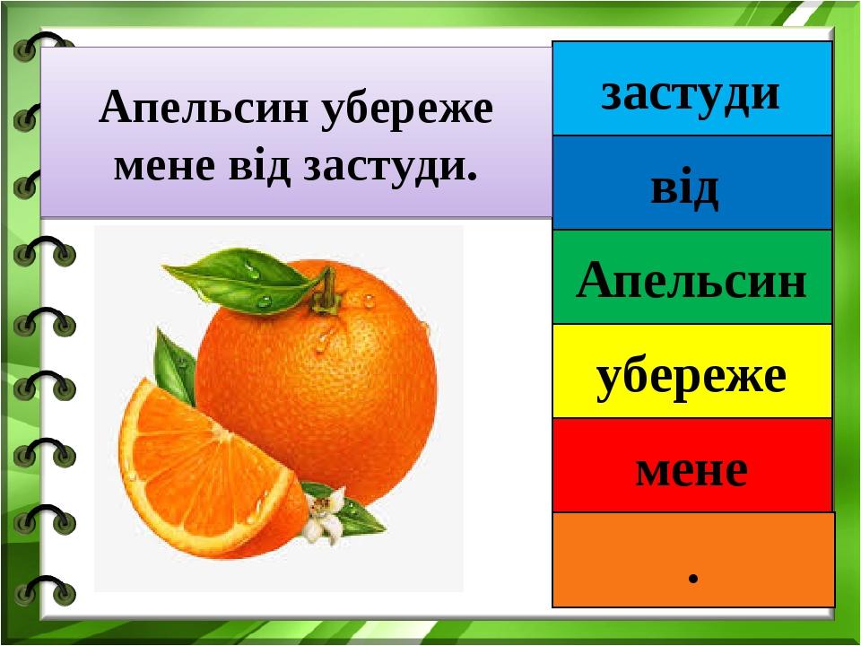 застуди від Апельсин убереже мене . Апельсин убереже мене від застуди.