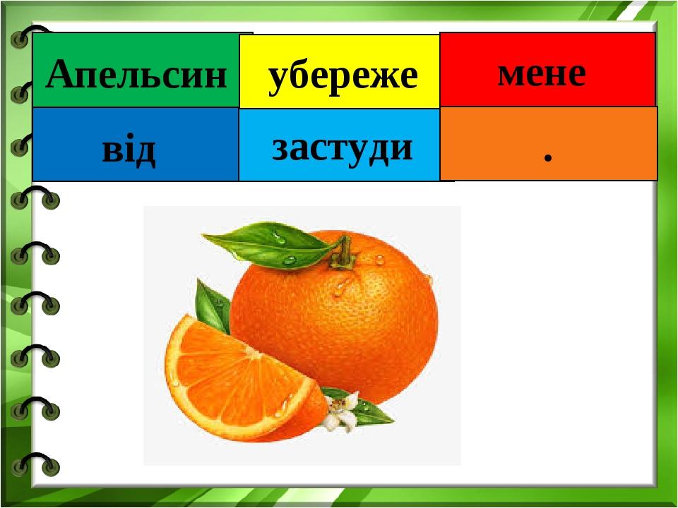 застуди від Апельсин убереже мене .