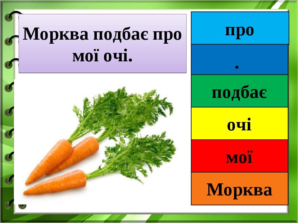 про . подбає очі мої Морква Морква подбає про мої очі.