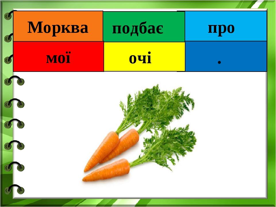 про . подбає очі мої Морква
