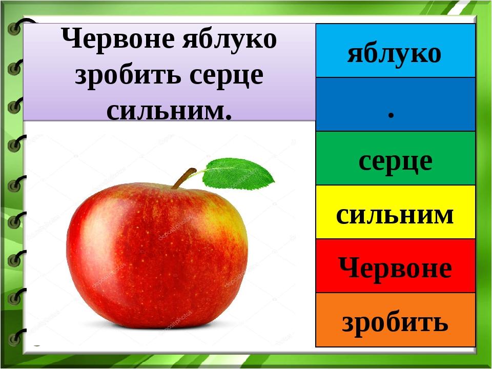 яблуко . серце сильним Червоне зробить Червоне яблуко зробить серце сильним.