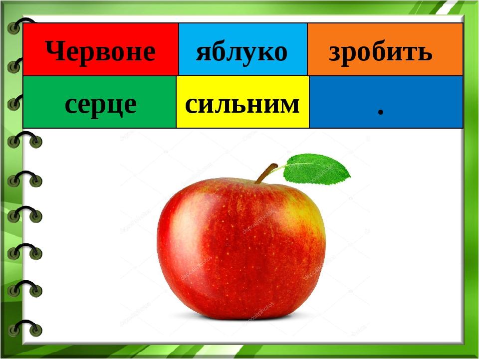 яблуко . серце сильним Червоне зробить