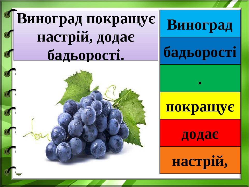 Виноград бадьорості . покращує додає настрій, Виноград покращує настрій, додає бадьорості.