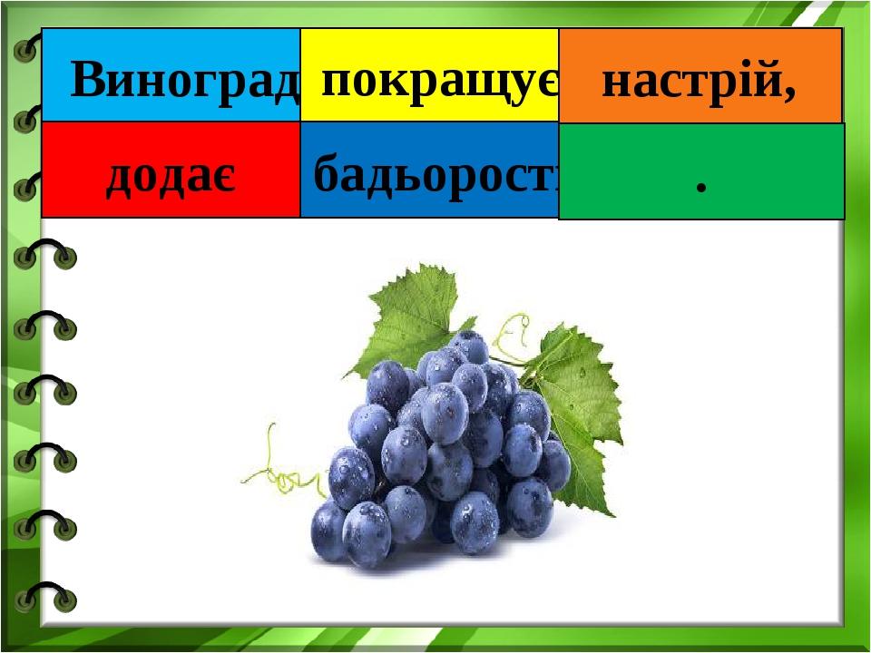 Виноград бадьорості . покращує додає настрій,