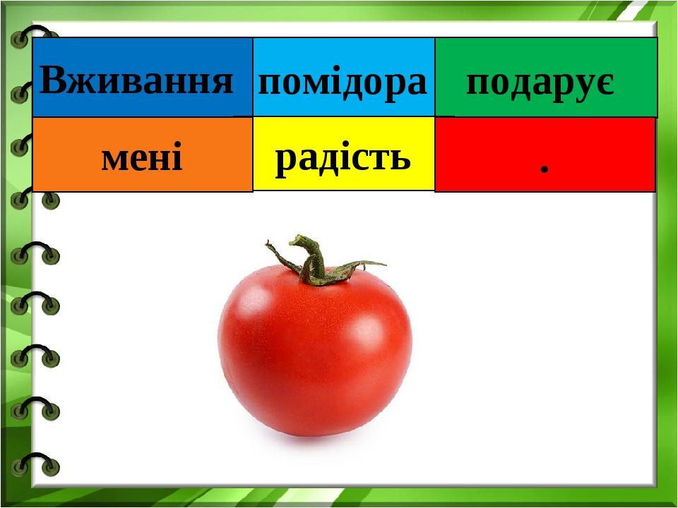 помідора Вживання подарує радість . мені